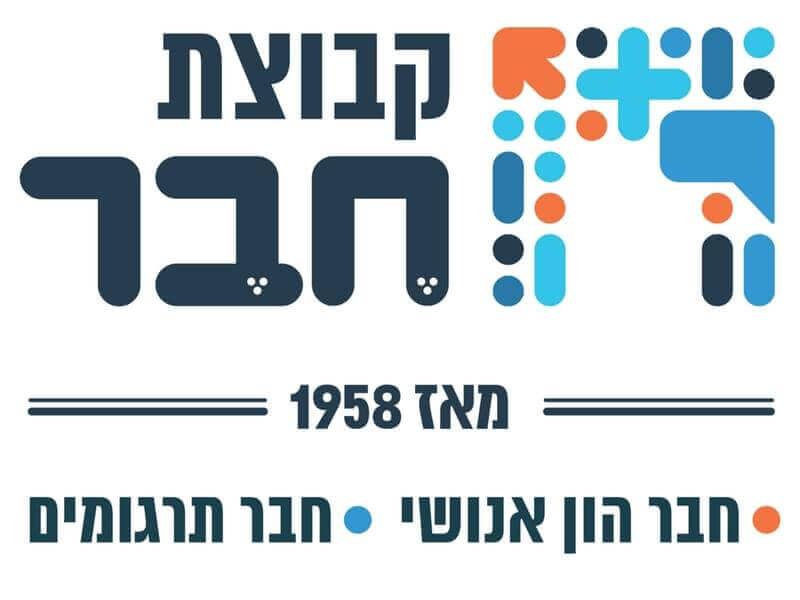 לוגו קבוצת חבר